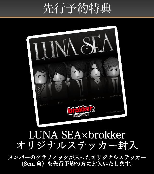 LUNA SEA×brokker オリジナルステッカー封入