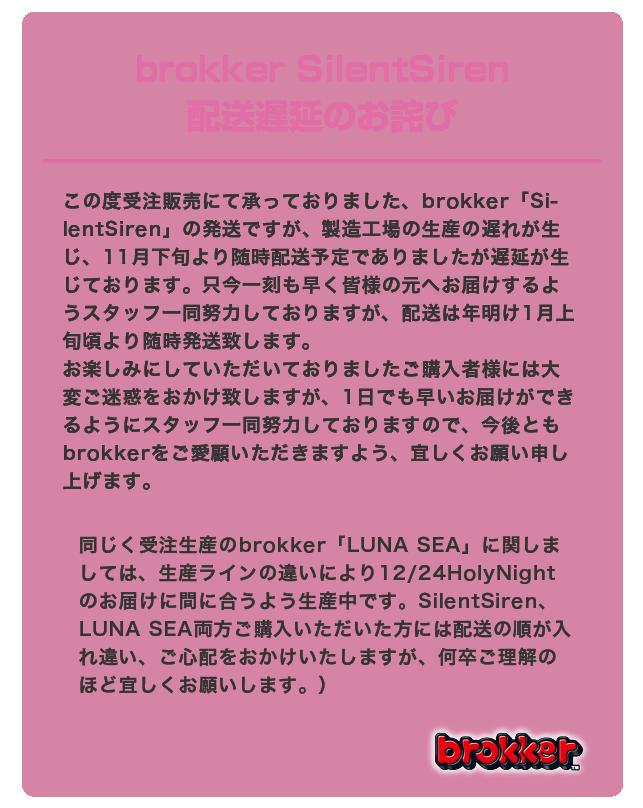 SilentSiren 配送遅延のお詫び
