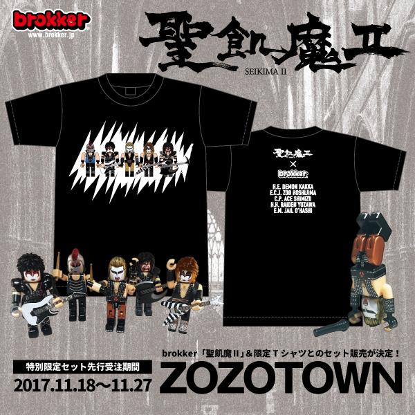 brokker_seikimatsu_zozo2s